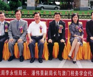 2006 粵、港、澳、台稅收征管研討會